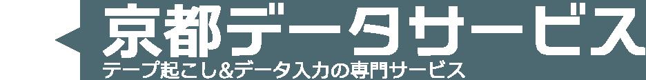 テープ起こしとデータ入力の京都データサービス