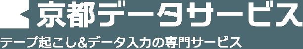 京都データサービス : テープ起こし&データ入力の専門サービス