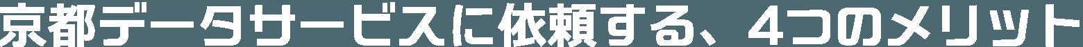 京都データサービスに依頼する、4つのメリット